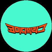 코미디빅리그 (319~329회)