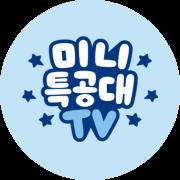 미니특공대TV
