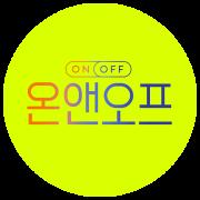 온앤오프 (13~24회)